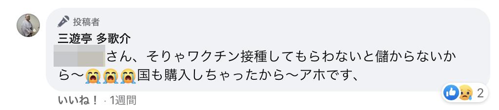 落語家・三遊亭多歌介 反ワクチン