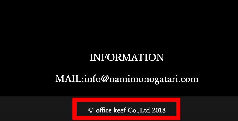 音楽イベント「NAMIMONOGATARI(波物語)2021」の主催者は誰?