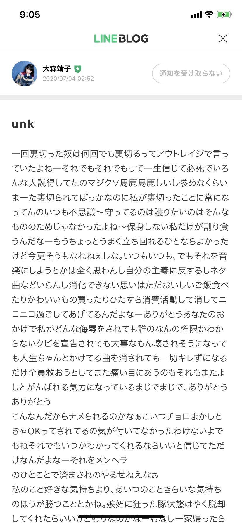 大森靖子 メンヘラ 戦慄かなの
