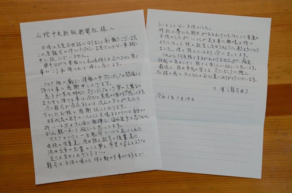 三浦龍司 母親 シャイ 手紙