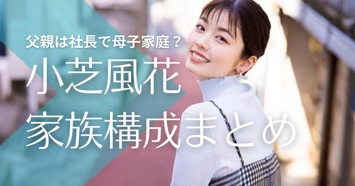 【顔画像】小芝風花の父親は上海で社長!母子家庭でも実家は金持ち?3姉妹仲良しエピソードも紹介