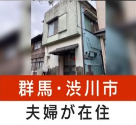 小森章平・小森和美容疑者の自宅(家)の外観