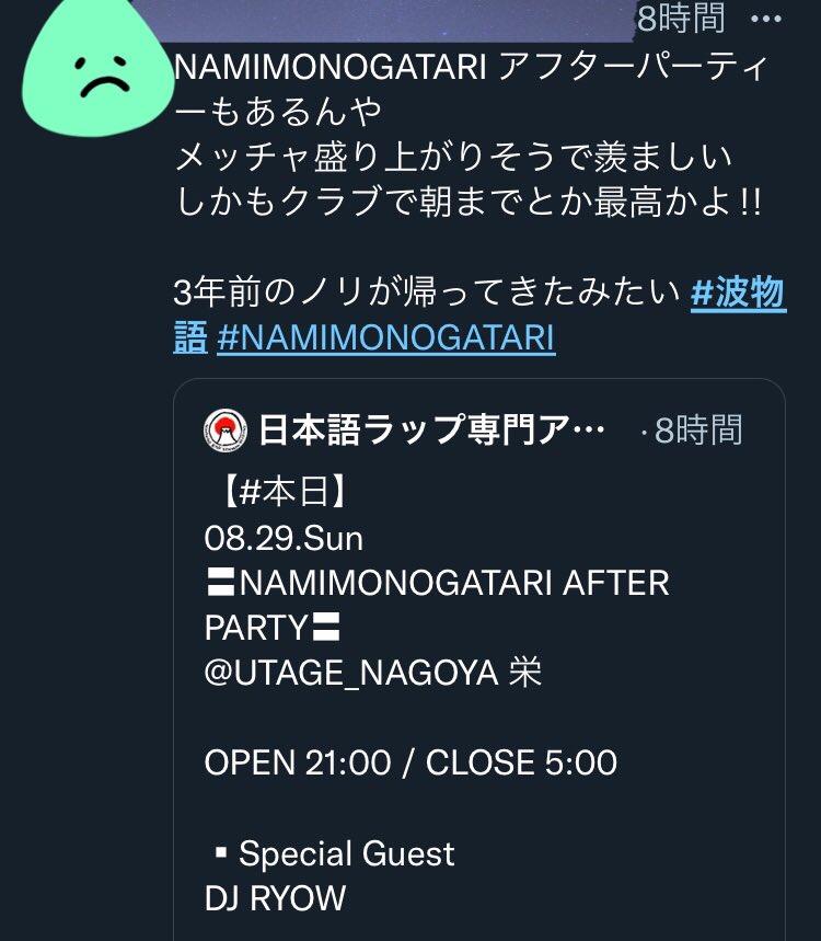 音楽イベント「NAMIMONOGATARI(波物語)2021」の当日の状況まとめ!画像・動画あり