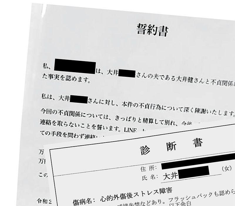 大井健 モラハラ夫 不倫