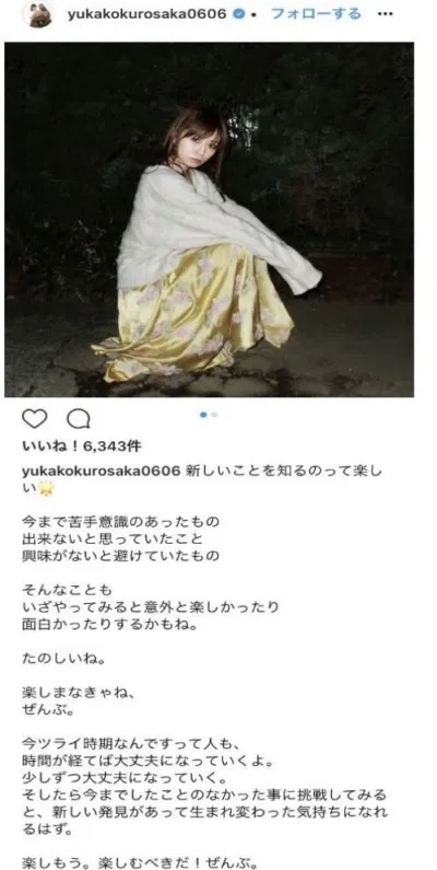 日高光啓 黒坂優香子 匂わせ 彼女
