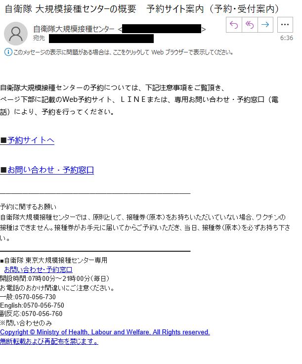 【詐欺】「自衛隊大規模接種センター」はスパム迷惑メールに注意!