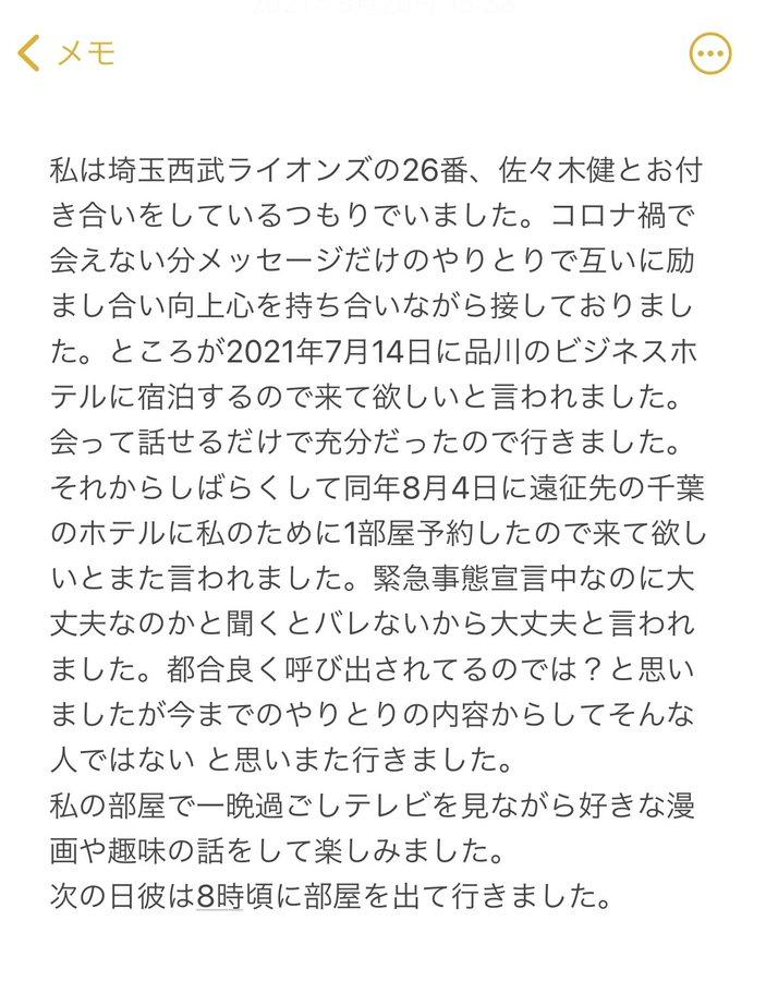 被害女性「中村杏奈」が佐々木健のやり捨てを告発!