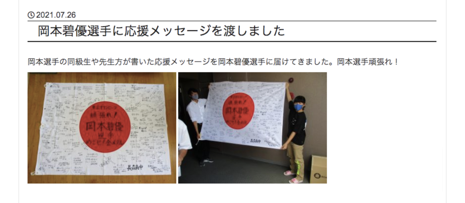 岡本碧優 中学校 応援ボード