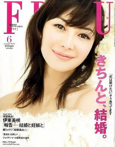 伊東美咲 結婚発表 雑誌 表紙
