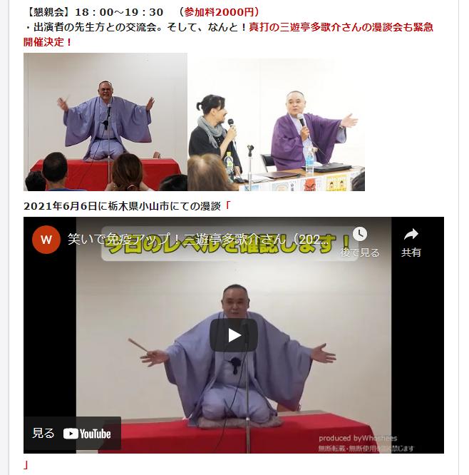 三遊亭多歌介さん 反ワクチン コロナ