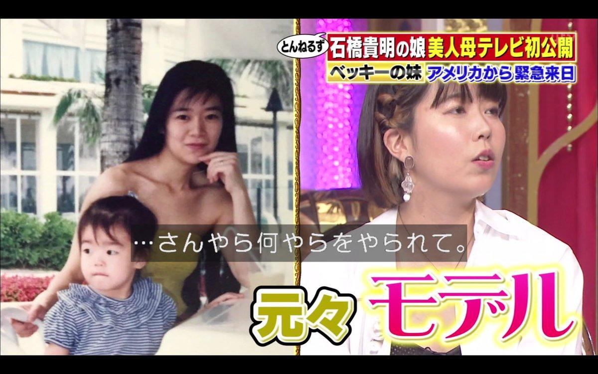 石橋穂乃果 母親は岩田雅代 モデル