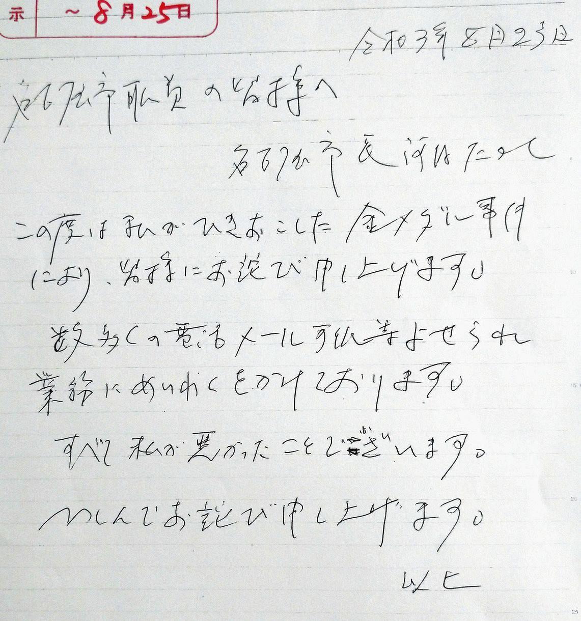 河村たかし 金メダルかじり事件 謝罪文