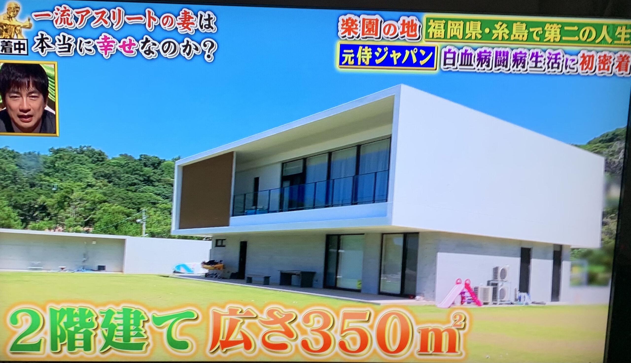 摂津正 自宅 家 豪邸