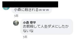 小森章平のFacebook特定!サバゲー好き