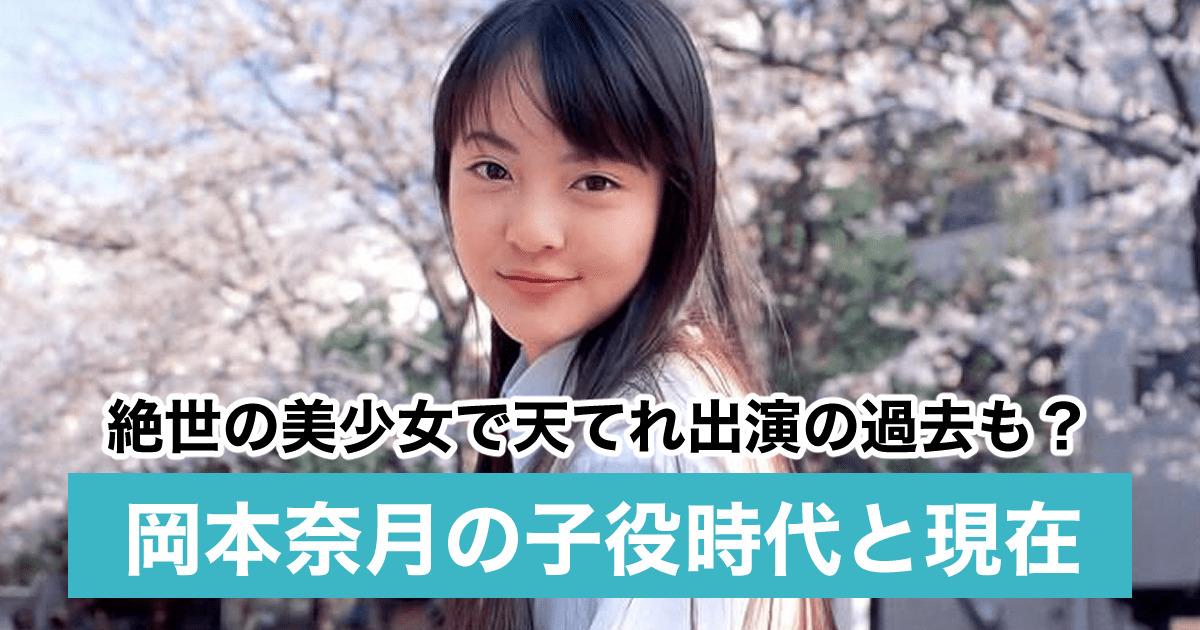 【画像】岡本奈月の子役時代と現在|新田真剣佑と不倫?インスタ削除の理由が衝撃!