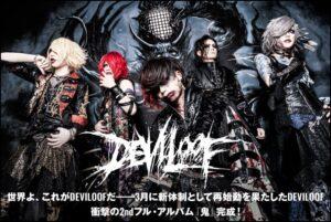 ビジュアル系バンド「DEVILOOF」とは?