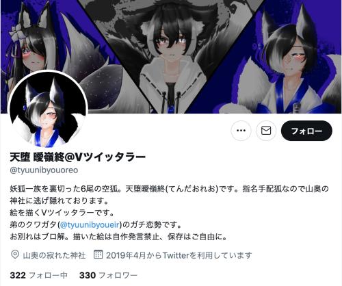 鷲野花夏さんのTwitterアカウント