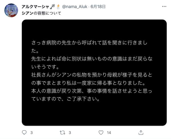 小森和美容疑者 Twitter 特定