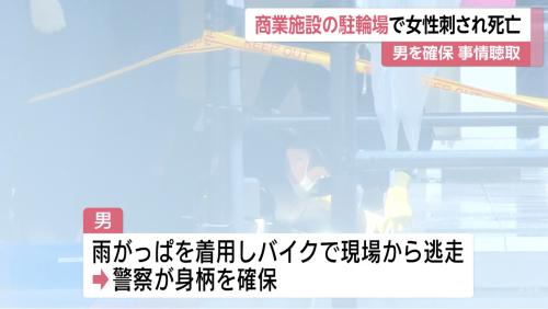 ゆめタウン呉殺人事件の犯人の名前や顔画像は?