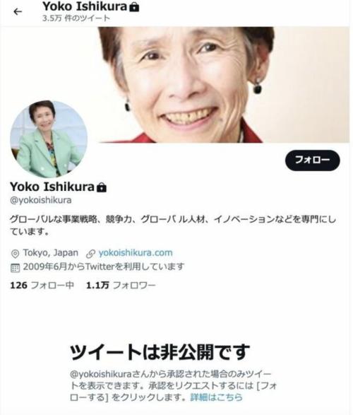 Twitterを鍵アカ 石倉洋子 石倉洋子 画像パクリ 炎上