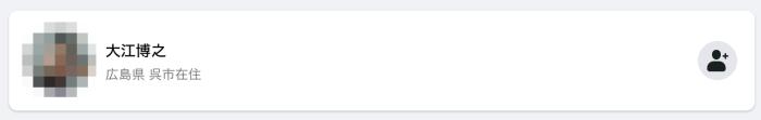 大江博之のFacebook