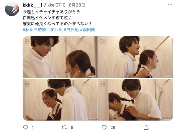 堀田茜 白洲迅 歴代彼女