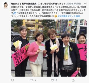 全国フェミニスト連盟 松戸市議会議員メンバー