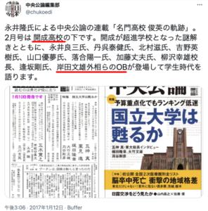 岸田文雄 開成高校