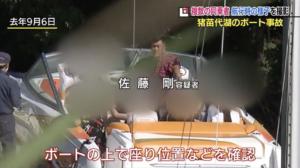 猪苗代湖ボート死亡事故 佐藤剛 動画