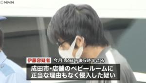 千葉県成田市ベビールームで紙おむつが盗まれる事件が発生 伊藤達也