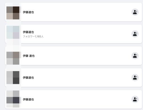 伊藤達也 Facebook