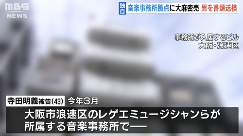 高永憲吾・寺田明義容疑者が麻薬特例法違反の疑いで書類送検!