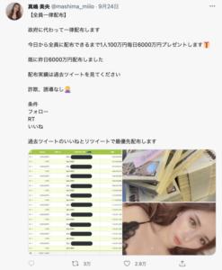 真嶋美央が1人100万円、毎日6,000万円プレゼントのお金配り企画を実施!