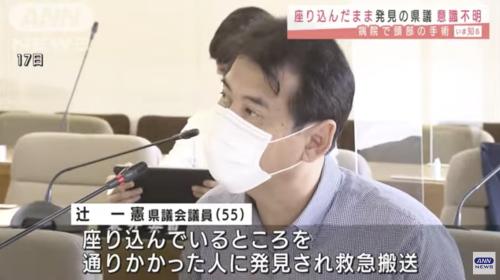 福井県議会の辻一憲議員が頭の怪我で意識不明の重体→死亡