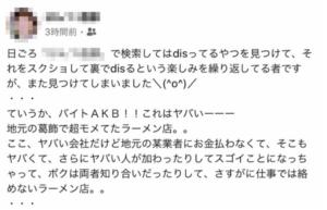 2020年4月13日はんつ遠藤氏のフェイスブック