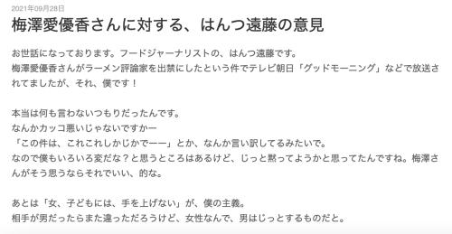 はんつ遠藤氏のブログ内容