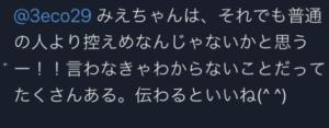 高内三恵子 櫻井翔 匂わせ