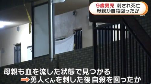 田尾勇人くんが母親に刺され死亡!無理心中を図ったか