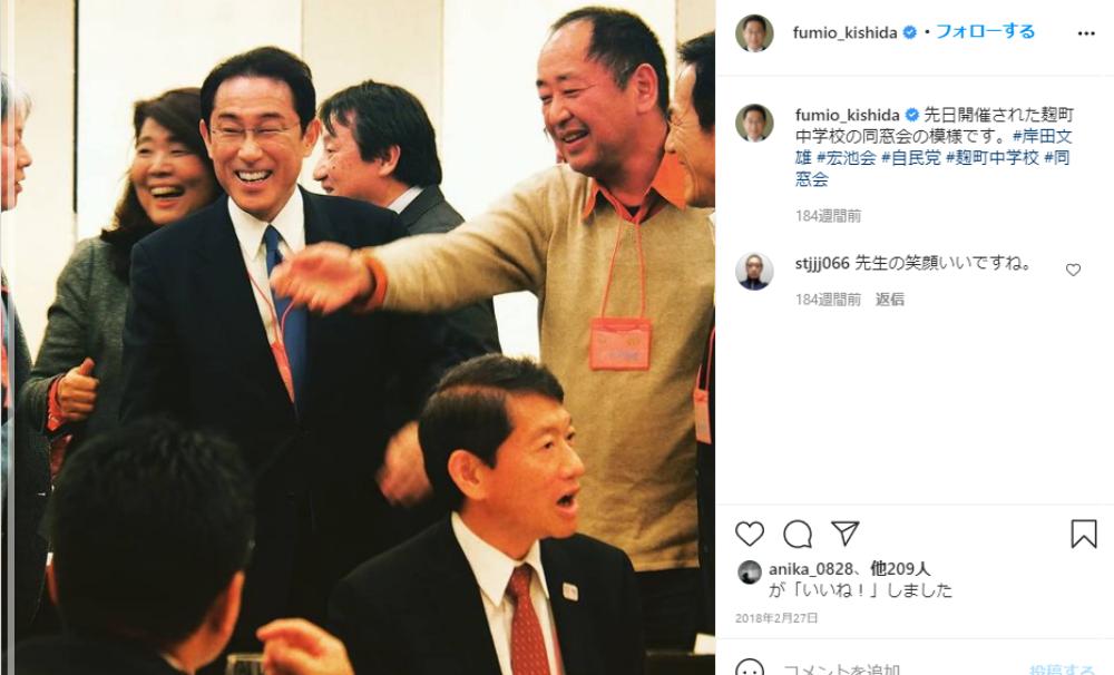 麹町中学校 岸田文雄