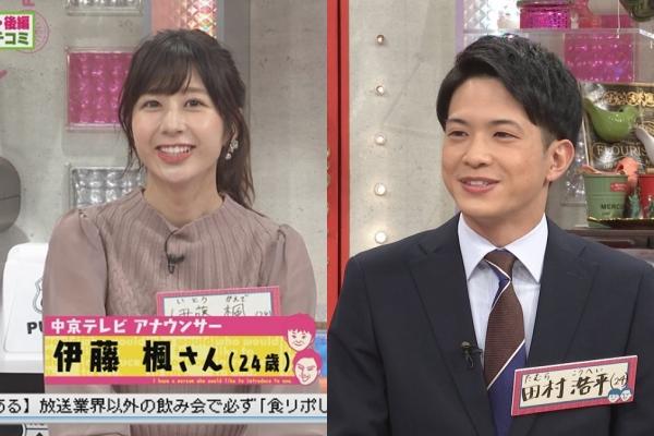 伊藤楓アナと田村浩平アナ 中京テレビ2年目アナウンサー