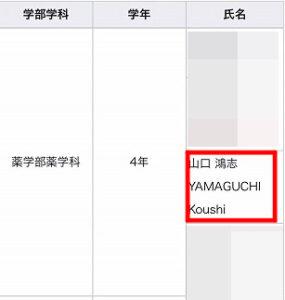 山口鴻志 長崎大学薬学部のHP内「研究員室」というページに画像がありました。