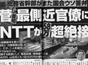 NTT 高額接待 高市早苗