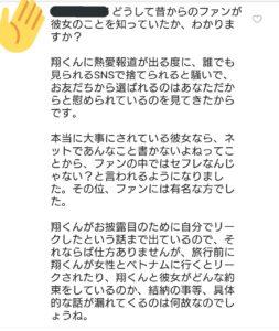 高内三恵子 匂わせ 櫻井翔