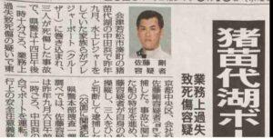 福島県猪苗代湖クルーザー事故の容疑者は佐藤剛