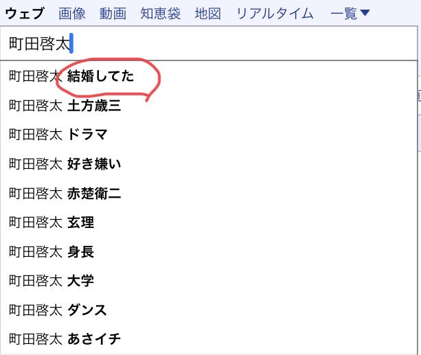 町田啓太 結婚していた? Yahoo検索