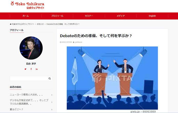 デジタル庁長官・石倉洋子が公式サイトで画像を無断使用