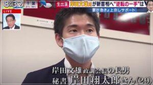 岸田文雄の長男 岸田翔太郎は三井物産から秘書へ!
