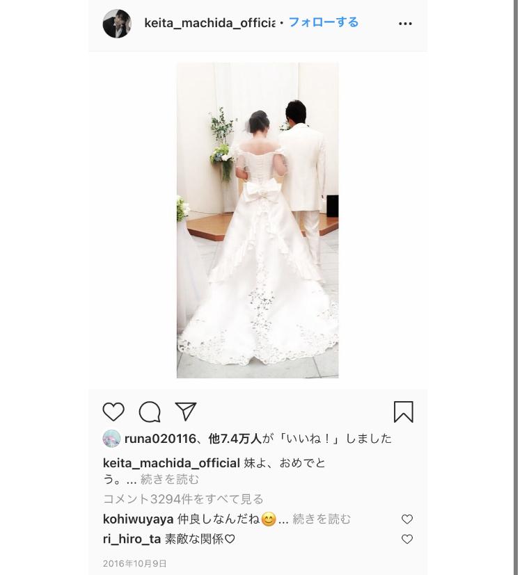 町田啓太 結婚 妹 Instagram
