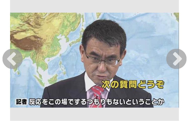 河野太郎 次の質問どうぞ