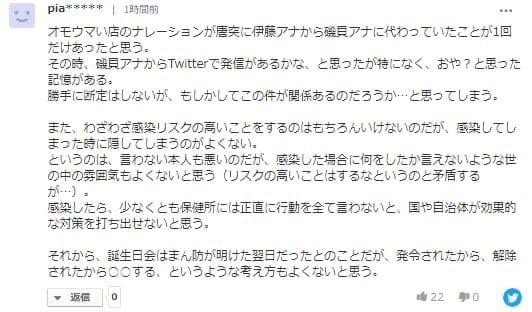 中京テレビ コロナ感染